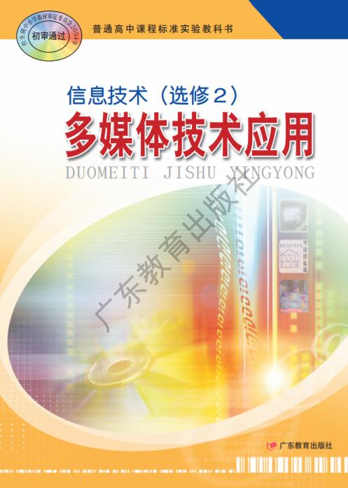 高中信息技术粤教版选修2 多媒体技术应用