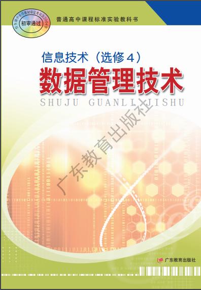 高中信息技术粤教版选修4 数据管理技术