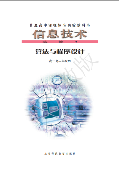 高中信息技术沪科版选修1 算法与程序设计