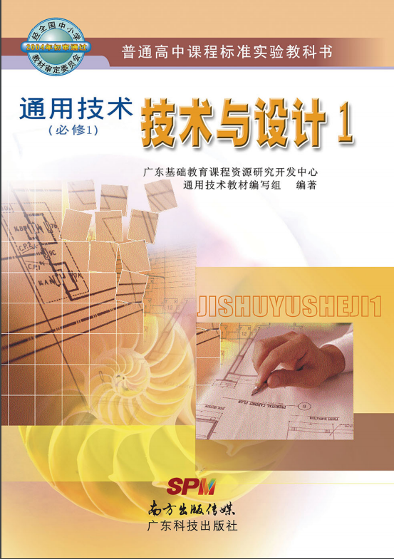 高中通用技术 粤科版必修1 技术与设计1