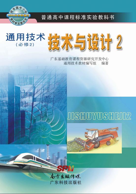 高中通用技术 粤科版必修2 技术与设计2
