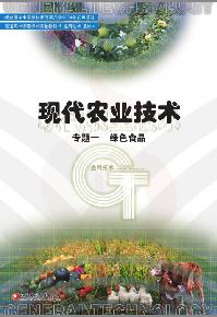 高中通用技术苏教版选修4 现代农业技术