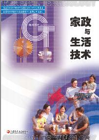 高中通用技术苏教版选修5 家政与生活技术