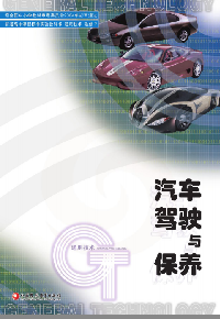 高中通用技术苏教版选修7 汽车驾驶与保养