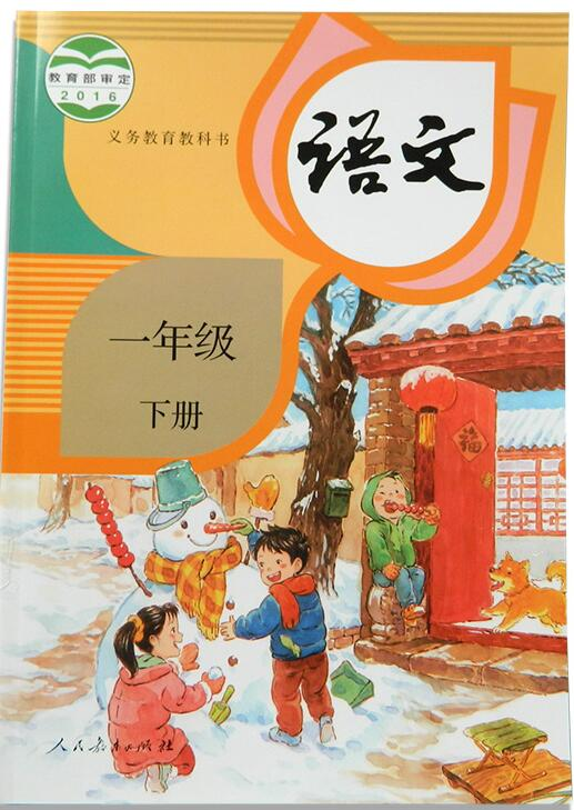 小学语文部编版一年级下册