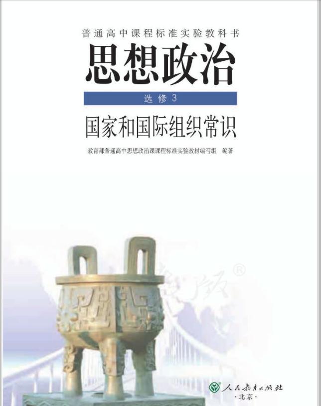 高中思想政治人教版选修3国家和国际组织常识
