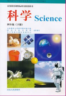 小学科学冀人版四年级下册