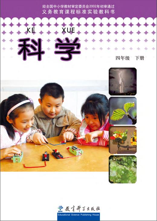 小学科学教科版四年级下册
