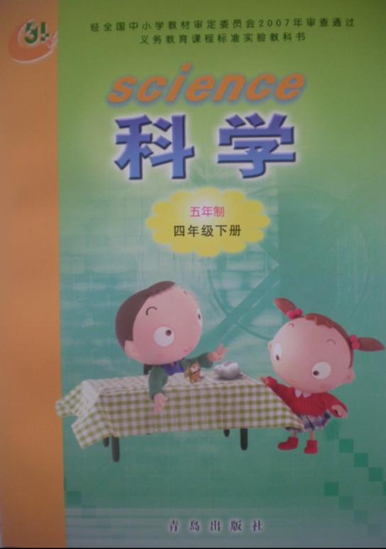 小学科学青岛版(五四学制)四年级下册