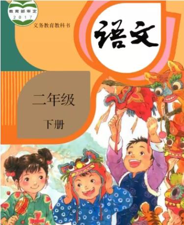小学语文部编版二年级下册