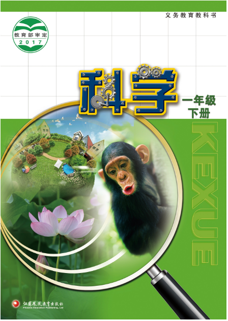 小学科学苏教版(2017)一年级下册
