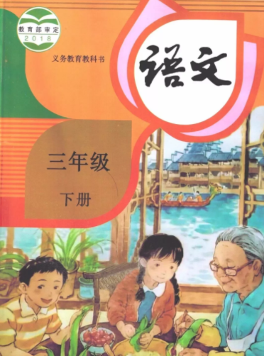 小学语文部编版三年级下册