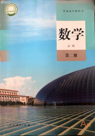 高中数学人教A版(2019)必修(第二册)
