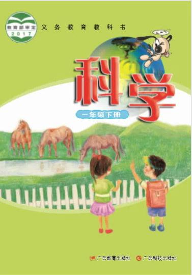小学科学粤教版(2017)一年级下册