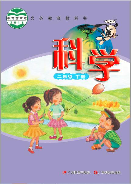 小学科学粤教版(2017)二年级下册