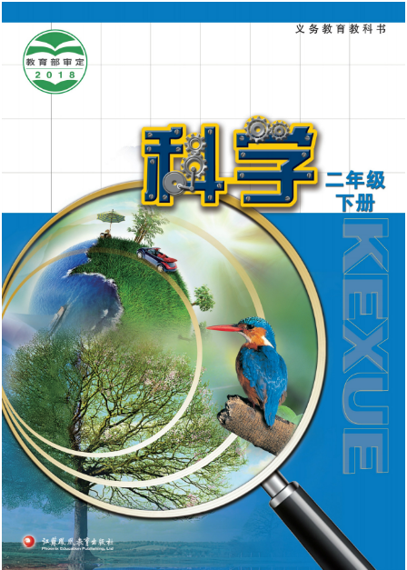小学科学苏教版(2017)二年级下册