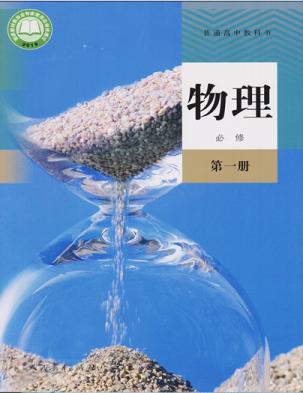 高中物理人教版(2019)必修 第一册