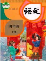 小学语文部编版四年级下册