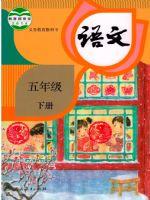 小学语文部编版五年级下册