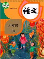 小学语文部编版六年级下册