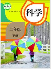 小学科学人教版(2017)二年级下册