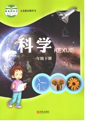 小学科学青岛版(2017)一年级下册