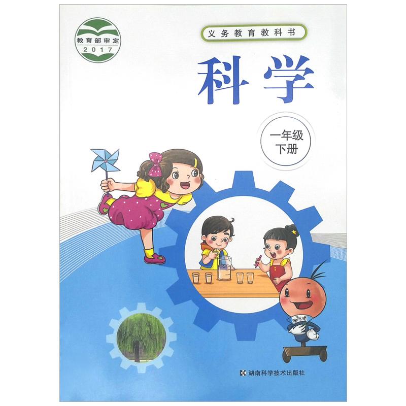 小学科学湘科版(2017)一年级下册