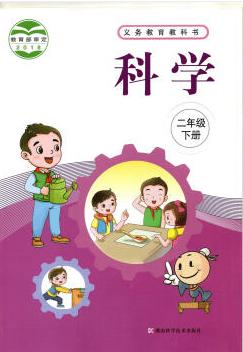 小学科学湘科版(2017)二年级下册
