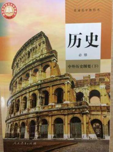 高中历史统编版(2019)必修中外历史纲要下