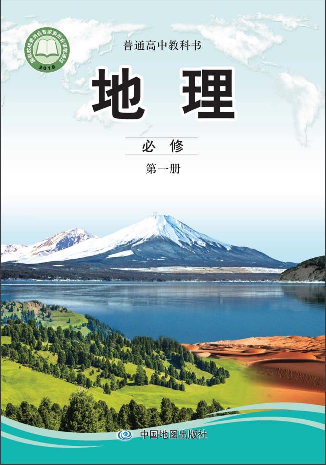 高中地理中图版(2019)必修第一册