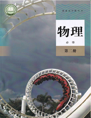 高中物理人教版(2019)必修 第二册