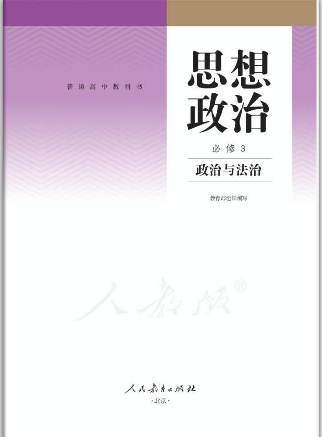 高中政治统编版(2019)必修3 政治与法治