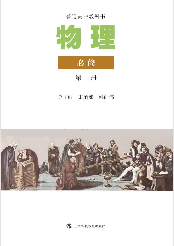 高中物理沪科版(2019)必修第一册