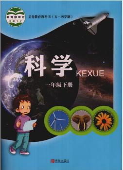 小学科学青岛版(五四制)(2017)一年级下册