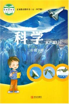 小学科学青岛版(五四制)(2017)二年级下册