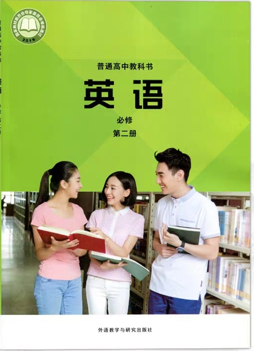高中英语外研版(2019)必修第二册