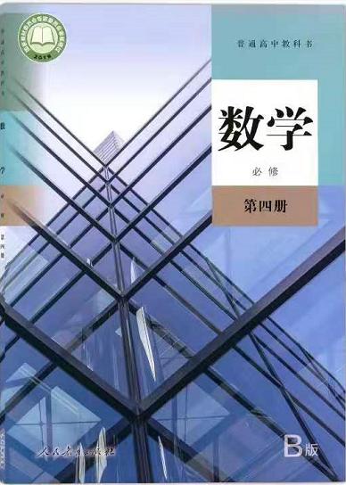 高中数学人教B版(2019)必修(第四册)