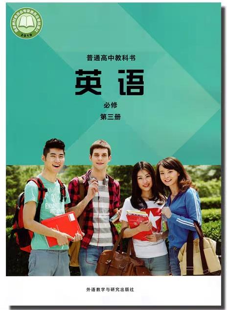 高中英语外研版(2019)必修第三册