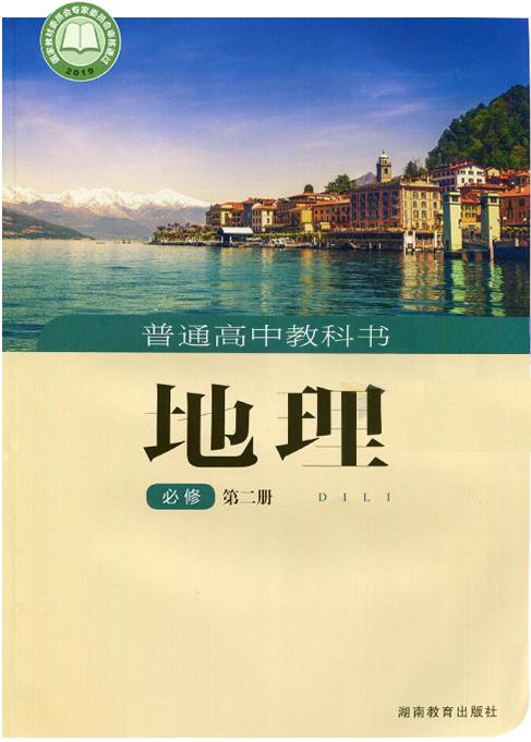 高中地理湘教版(2019)必修第二册