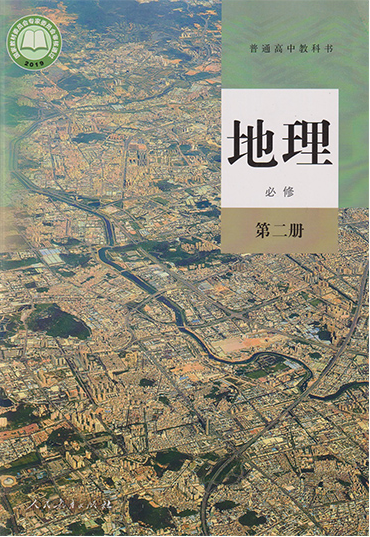 高中地理人教版(2019)必修第二册