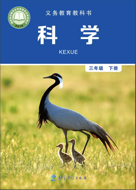 小学科学教科版(2017)三年级下册