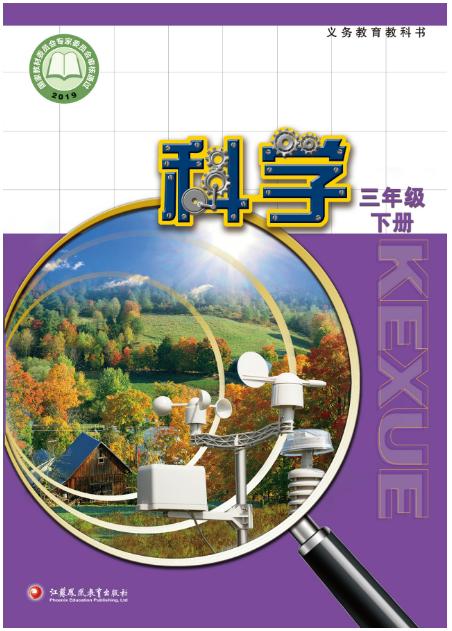 小学科学苏教版(2017)三年级下册