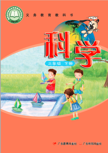 小学科学粤教版(2017)三年级下册
