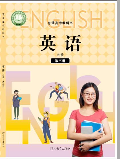 高中英语冀教版(2019)必修第三册