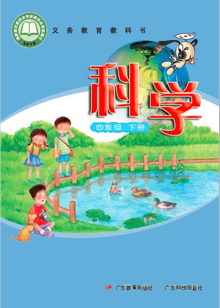 小学科学粤教版(2017)四年级下册