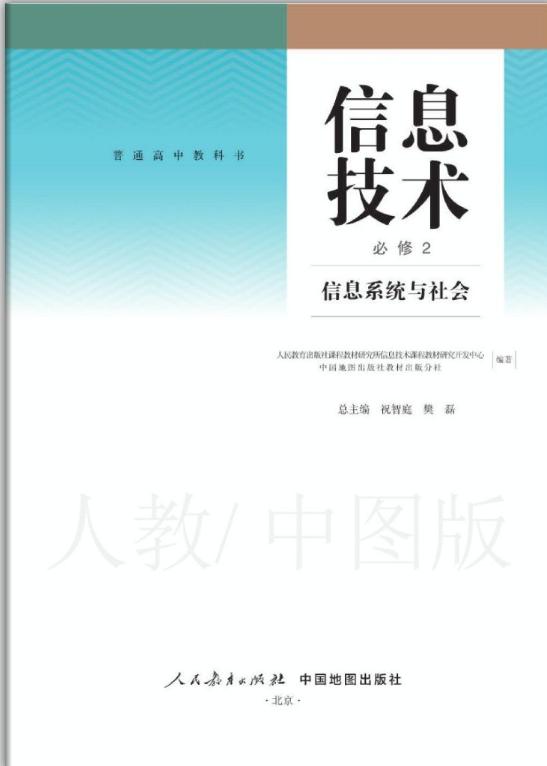 高中信息技术人教/中图版(2019)必修2 信息系统与社会