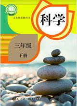 小学科学人教版(2017)三年级下册