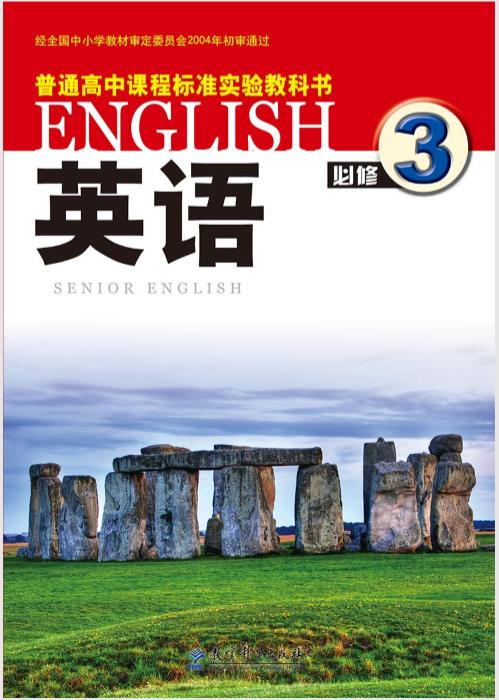 高中英语教科版必修三