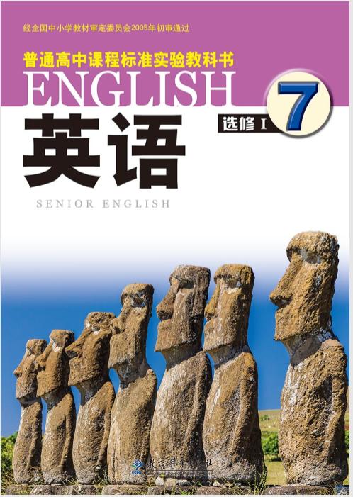高中英语教科版选修Ⅰ-7