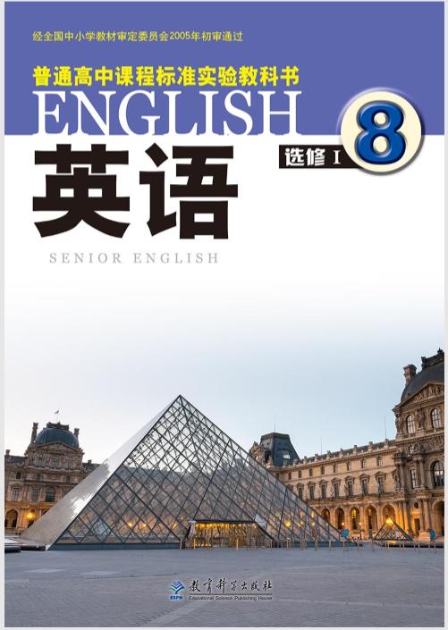 高中英语教科版选修Ⅰ-8